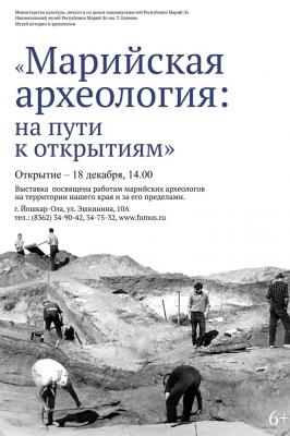 Марийская археология: на пути к открытиям