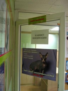Кабинет вакцинации животных