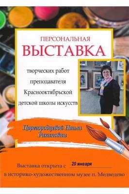 Персональная выставка Наили Царегородцевой