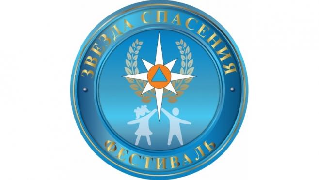 В Марий Эл стартовал I этап фестиваля-конкурса «Звезда Спасения»