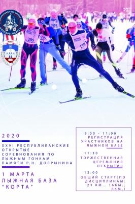 XXV Республиканские Открытые соревнования по лыжным гонкам памяти Р.Н. Добрынина