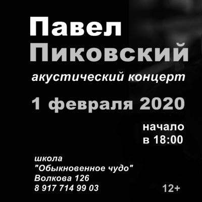 Концерт Павла Пиковского