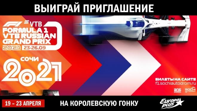 «Европа Плюс» приглашает на «Королевские гонки»