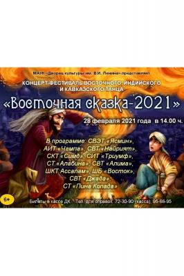 Восточная сказка 2021