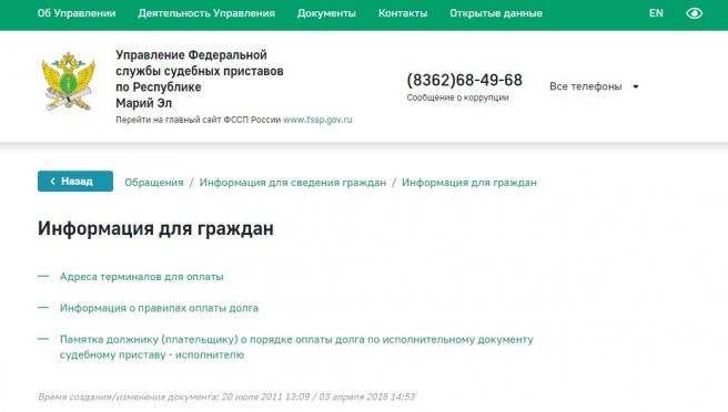 На официальном сайте УФССП по Марий Эл должники найдут адреса платежных терминалов