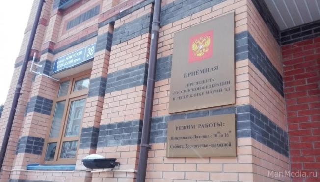 Директор Кадастровой палаты проведёт приём жителей Марий Эл