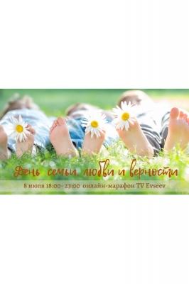 Онлайн-марафон в День семьи, любви и верности