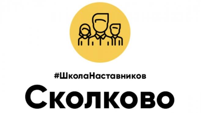 Заканчивается регистрация на региональную Школу наставников проектной деятельности от Фонда «Сколково»