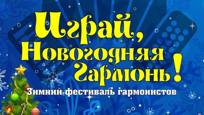 В Йошкар-Оле пройдёт новогодний фестиваль гармонистов