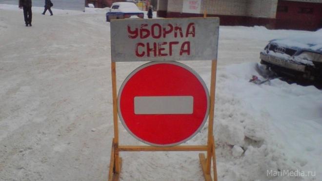 В Йошкар-Оле из-за уборки снега перекрывают движение на улицах