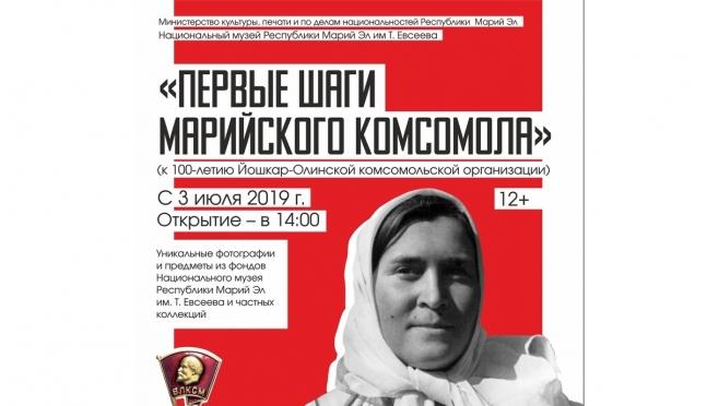 Не расстанусь с комсомолом: в Йошкар-Оле открывается выставка к 100-летию марийской ВЛКСМ