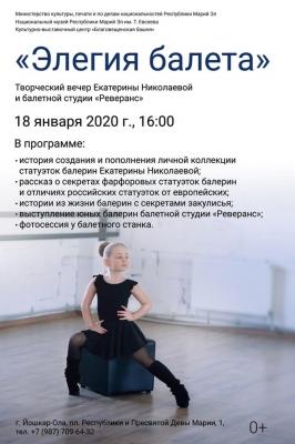 Элегия балета