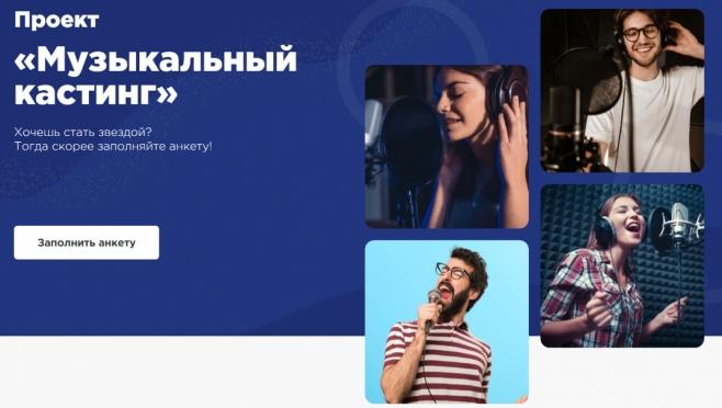 Победителем первого тура «Музыкального кастинга» стала Гульназ Шакирова из Казани