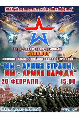Мы - армия страны, мы – армия народа