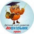 Детский клуб развития «ДОшкольник плюс»