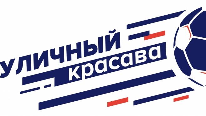 Подростков Марий Эл приглашают принять участие во всероссийской акции «Уличный красава»