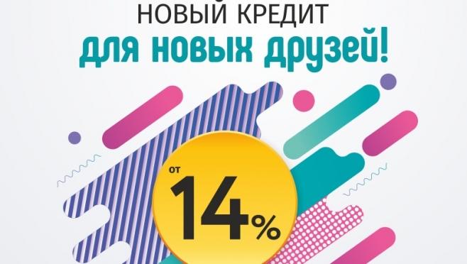 В банке «Хлынов» продолжается специальная акция по кредитованию!