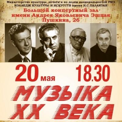Музыка XX века