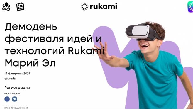 В Марий Эл пройдёт Демодень фестиваля идей и технологий Rukami