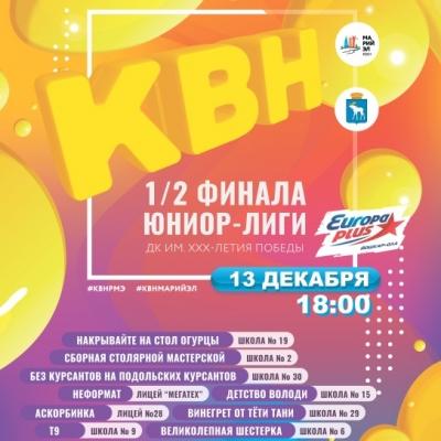 Полуфинал Юниор-Лиги КВН