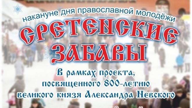 Молодёжь Йошкар-Олы приглашают на традиционные «Сретенске забавы»