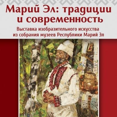 Марий Эл: традиции и современность