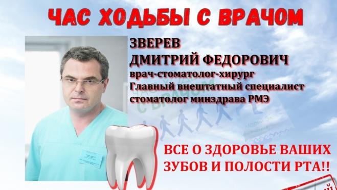 Стоматологи Йошкар-Олы консультируют на улице