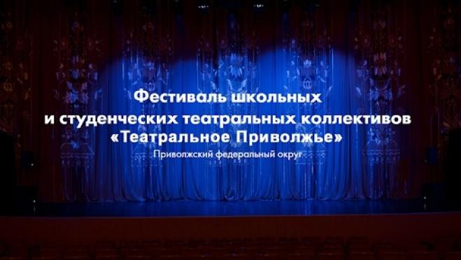 Стартовал II окружной Фестиваль школьных и студенческих коллективов «Театральное Приволжье»