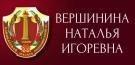 Адвокат Первой коллегии адвокатов РМЭ Вершинина Наталья Игоревна