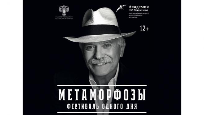 Впервые в Йошкар-Оле пройдёт фестиваль «Метаморфозы. Фестиваль одного дня»