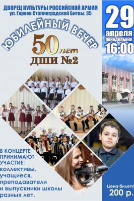 Юбилейный вечер 50 лет ДШИ №2