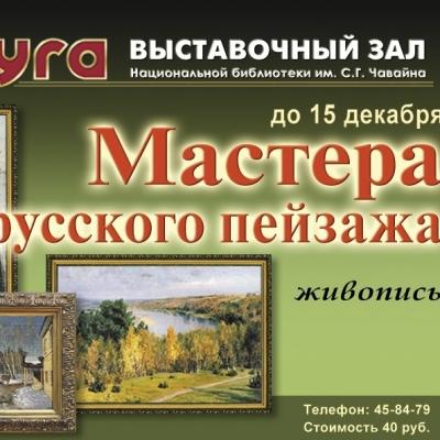 Мастера русского пейзажа