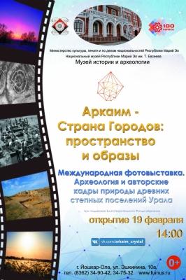 Аркаим – Страна городов: пространство и образы