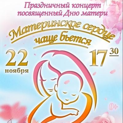 Материнское сердце чаще бьется