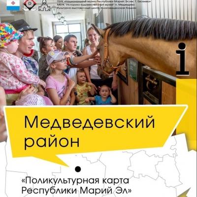 Поликультурная карта Республики Марий Эл. Медведевский район