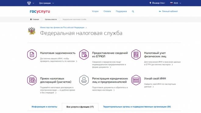 Услуги ФНС России можно получить на портале Госуслуг