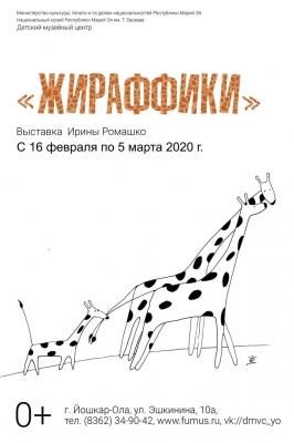 Жираффики