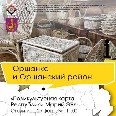 Оршанка и Оршанский район