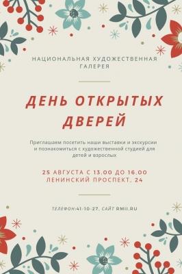 День открытых дверей в галерее