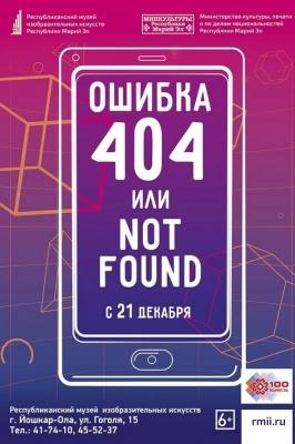 Ошибка 404 или Not Found