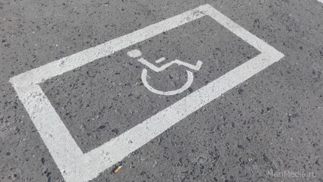 Парковки для инвалидов проверят сотрудники ГИБДД