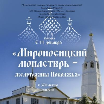 Мироносицкий монастырь – жемчужина Поволжья