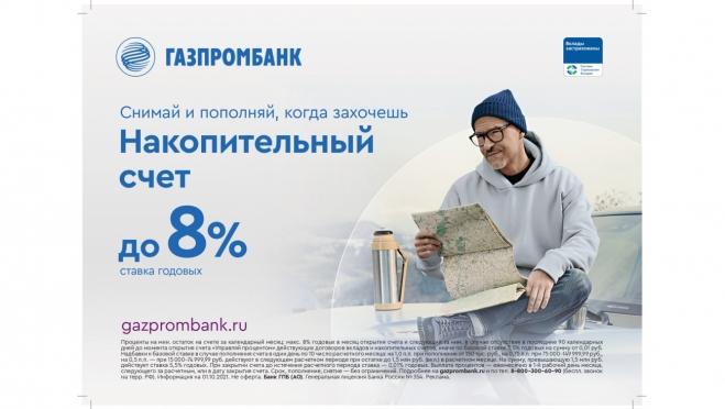 Новые клиенты Газпромбанка могут получить по накопительному счету ставку до 8 % годовых