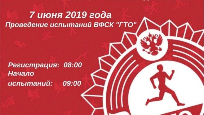 В Йошкар-Оле пройдёт летний фестиваль ГТО