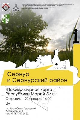 Сернур и Сернурский район