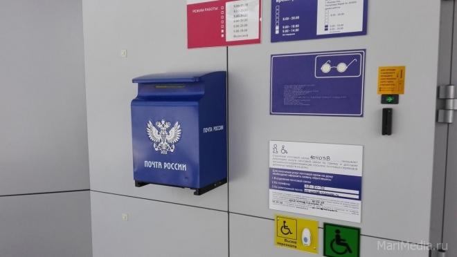 В Йошкар-Оле поменялся режим работы отделения почтовой связи на Машиностроителей