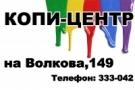 Копи-Центр на Волкова, 149