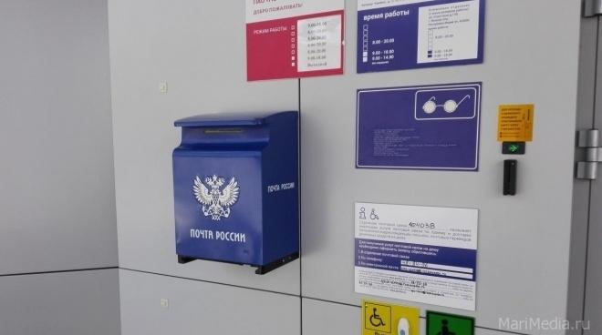В Йошкар-Оле изменён режим работы двух отделений почтовой связи
