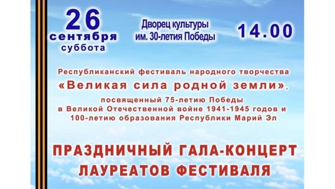 Гала-концерт республиканского фестиваля «Великая сила родной земли» состоится в Йошкар-Оле
