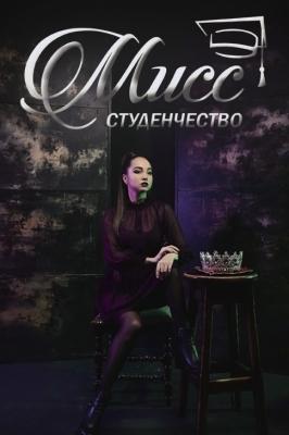 Мисс Студенчество 2019